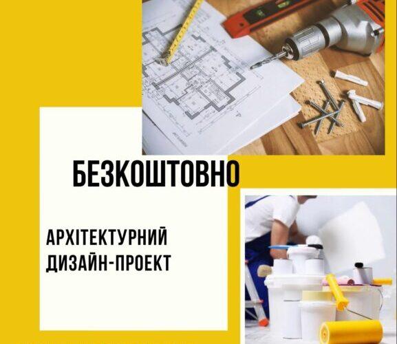 Архітектурний дизайн-проект